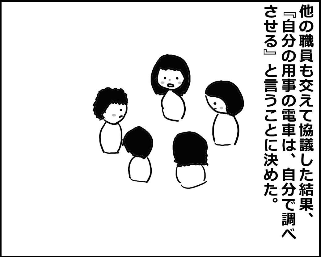 f:id:Megumi_Shida:20200402143110j:plain