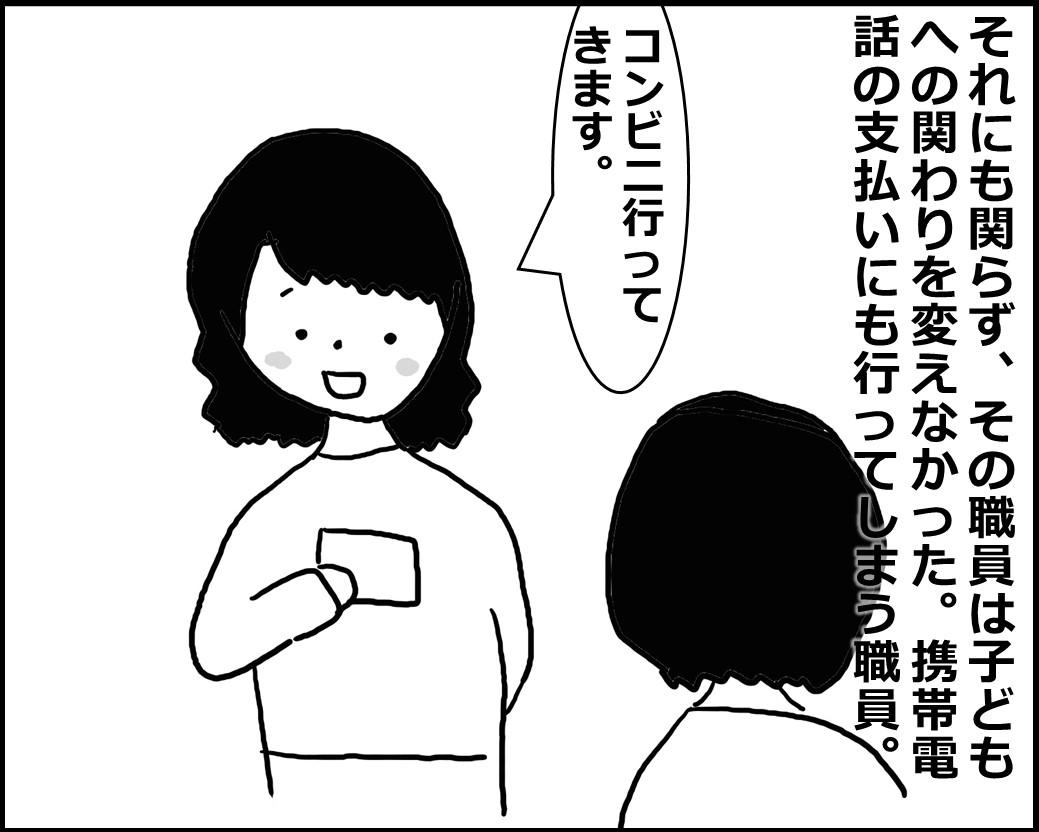 f:id:Megumi_Shida:20200402143117j:plain