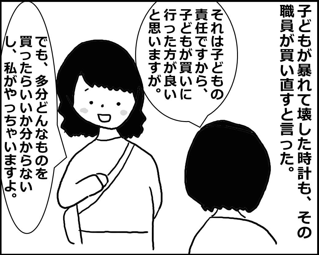 f:id:Megumi_Shida:20200402143126j:plain
