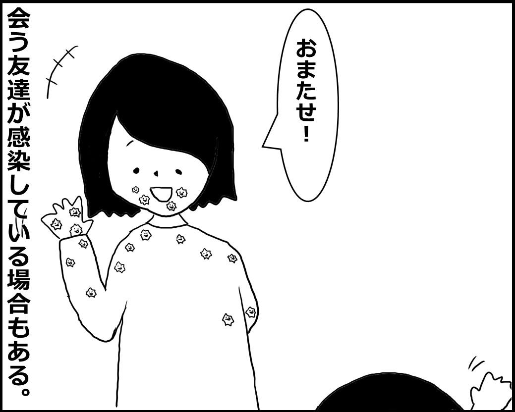 f:id:Megumi_Shida:20200407144151j:plain