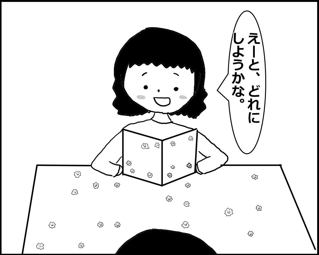 f:id:Megumi_Shida:20200407144202j:plain