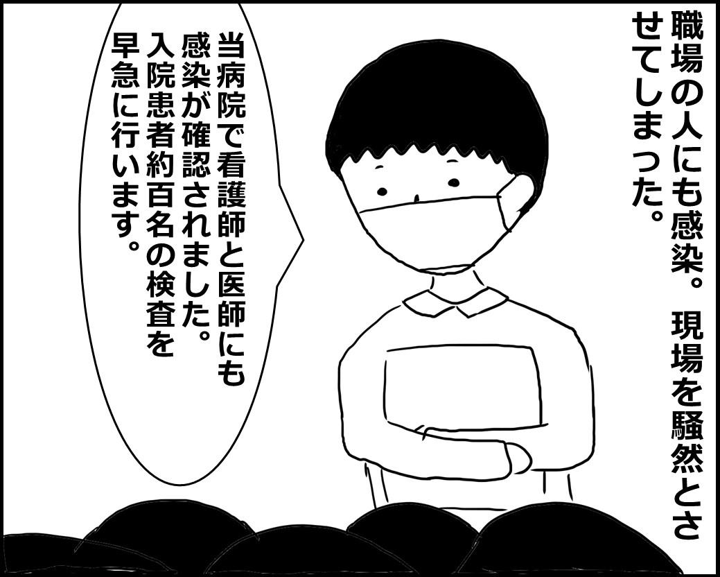 f:id:Megumi_Shida:20200407144620j:plain