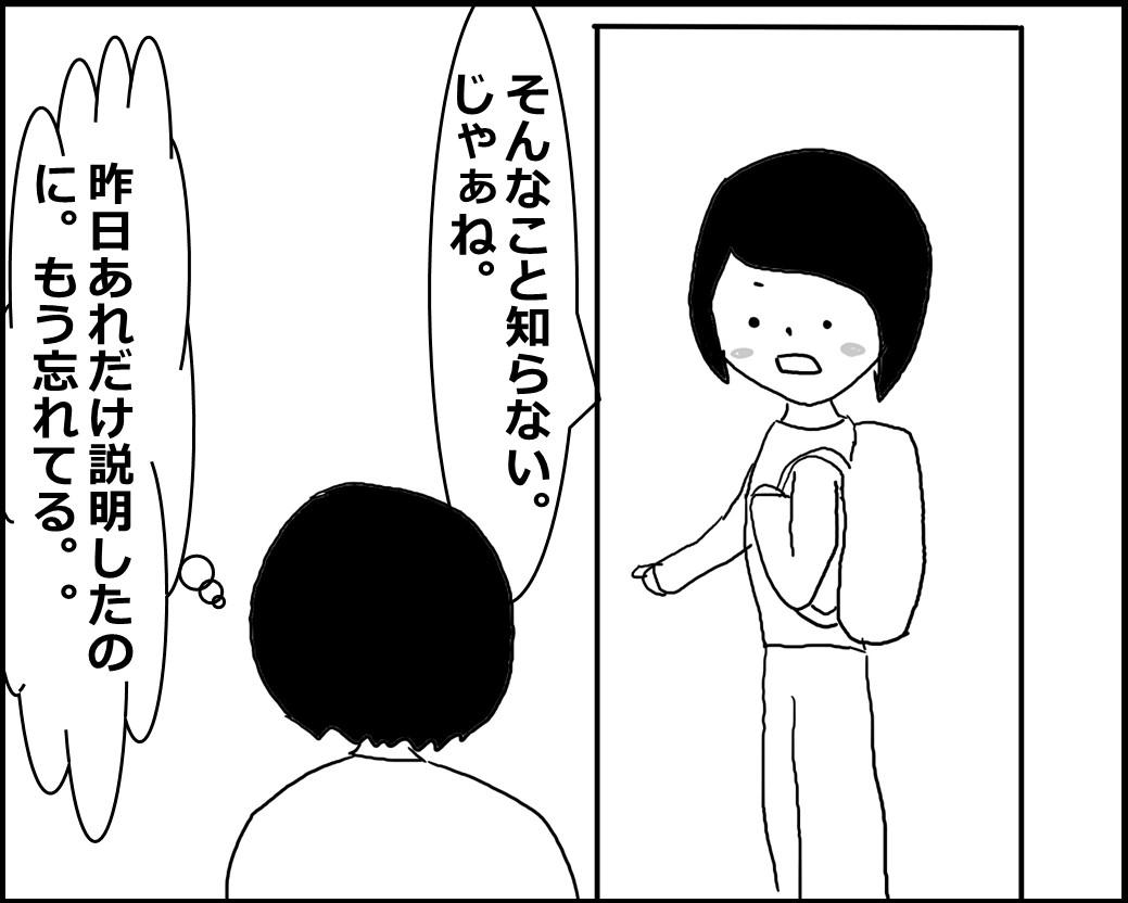 f:id:Megumi_Shida:20200408110714j:plain