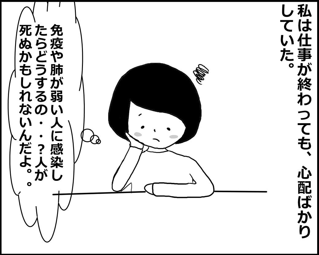 f:id:Megumi_Shida:20200408110721j:plain