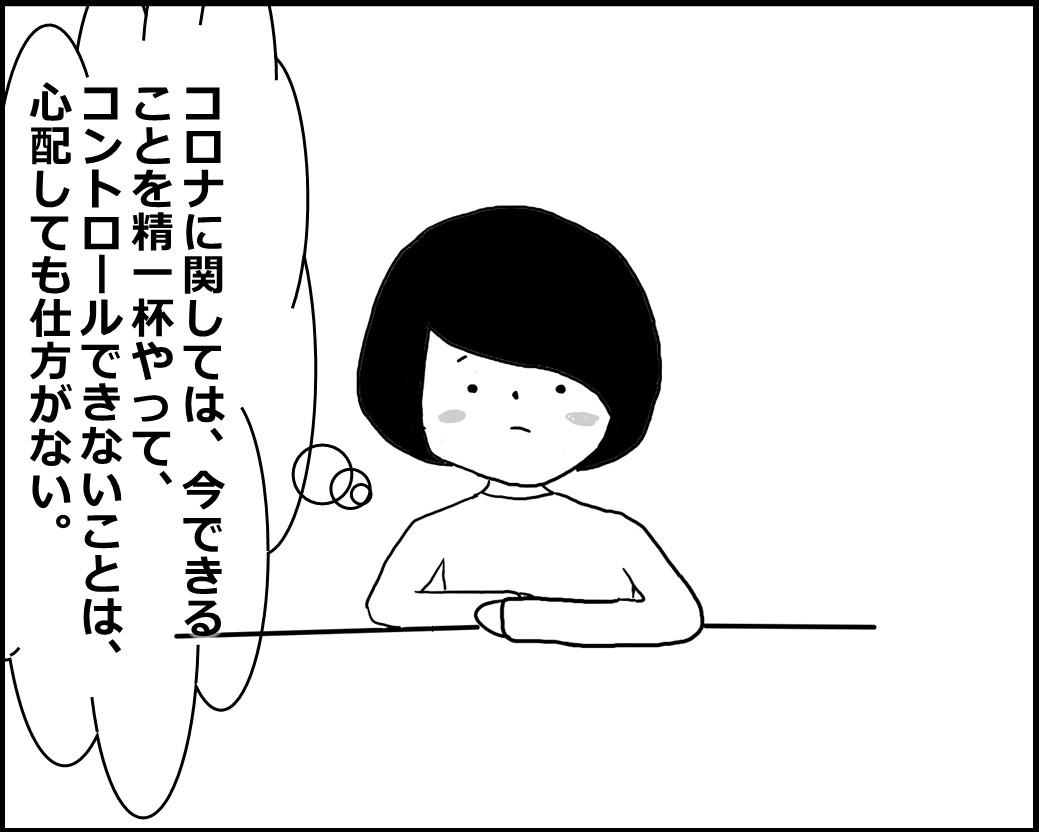 f:id:Megumi_Shida:20200408110732j:plain