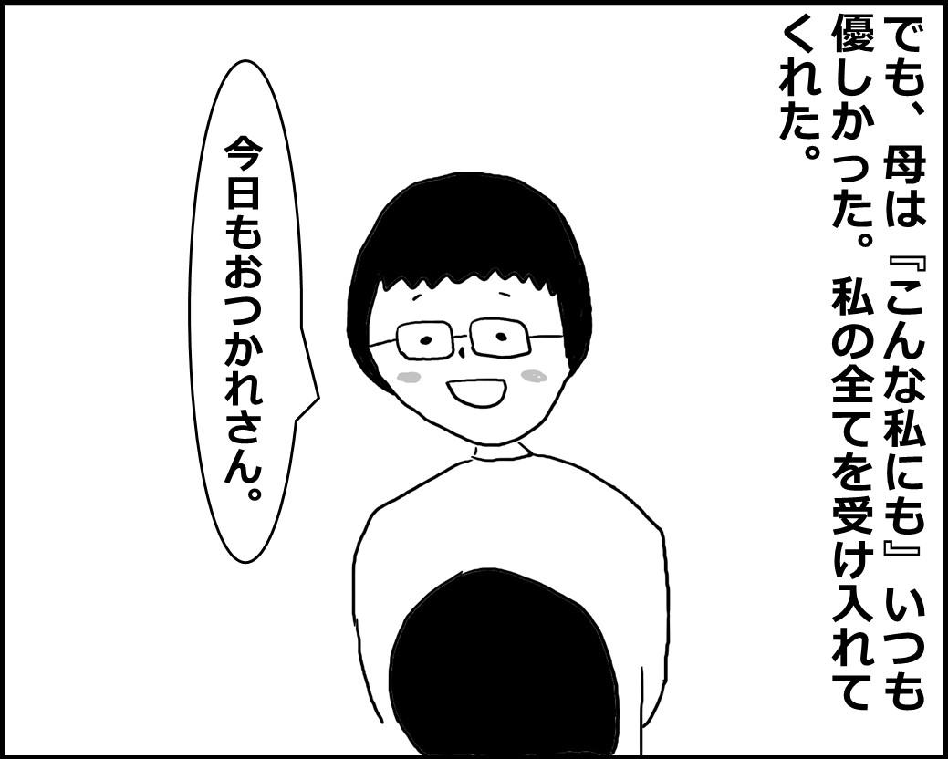 f:id:Megumi_Shida:20200409055735j:plain