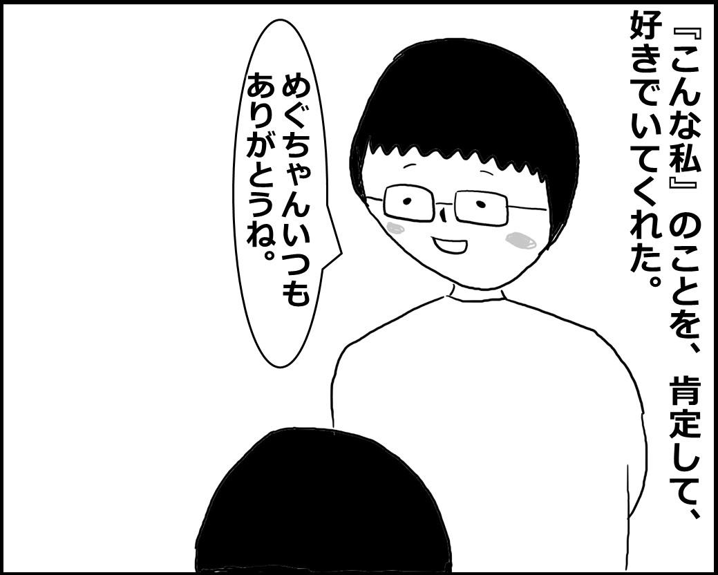 f:id:Megumi_Shida:20200409055754j:plain