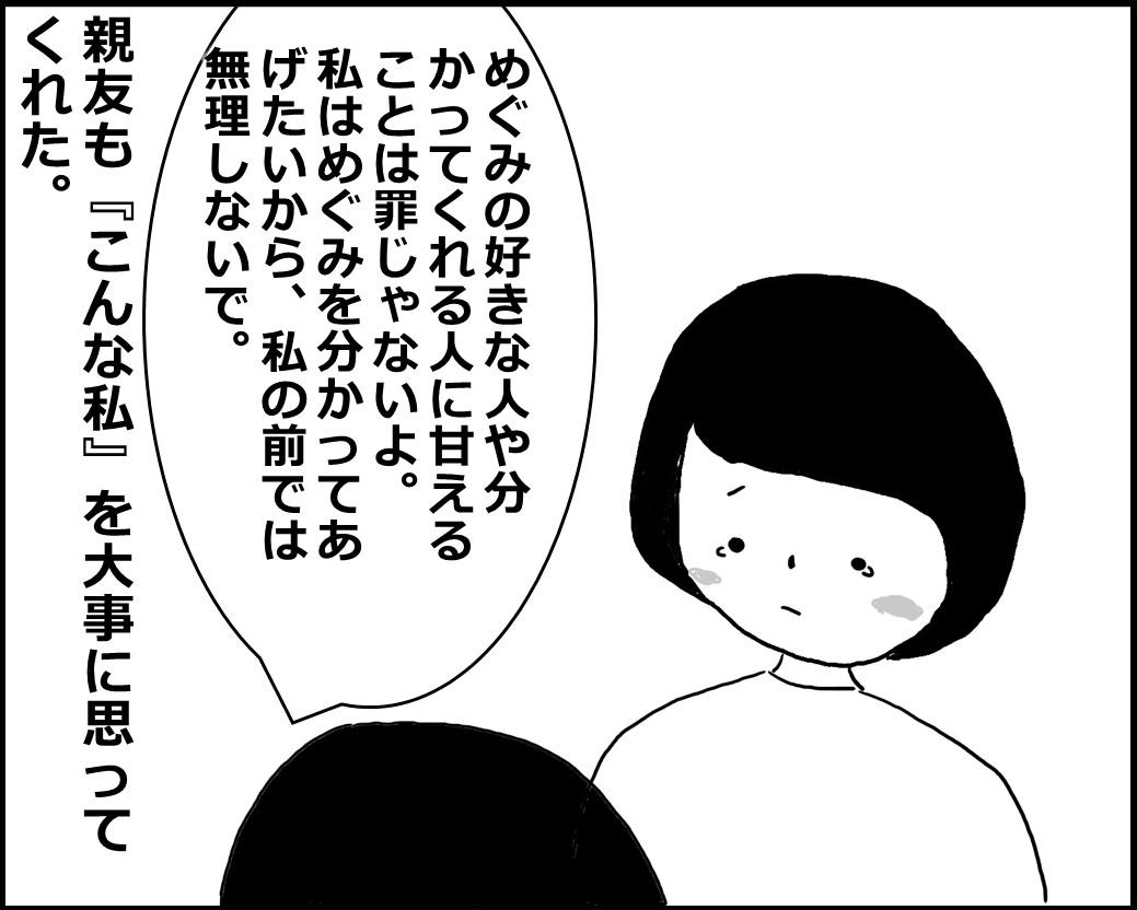 f:id:Megumi_Shida:20200409055808j:plain