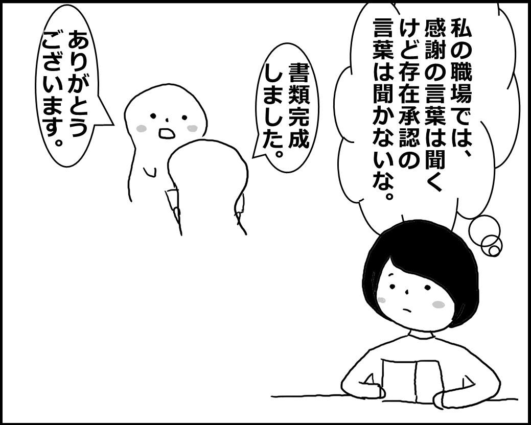 f:id:Megumi_Shida:20200410113240j:plain