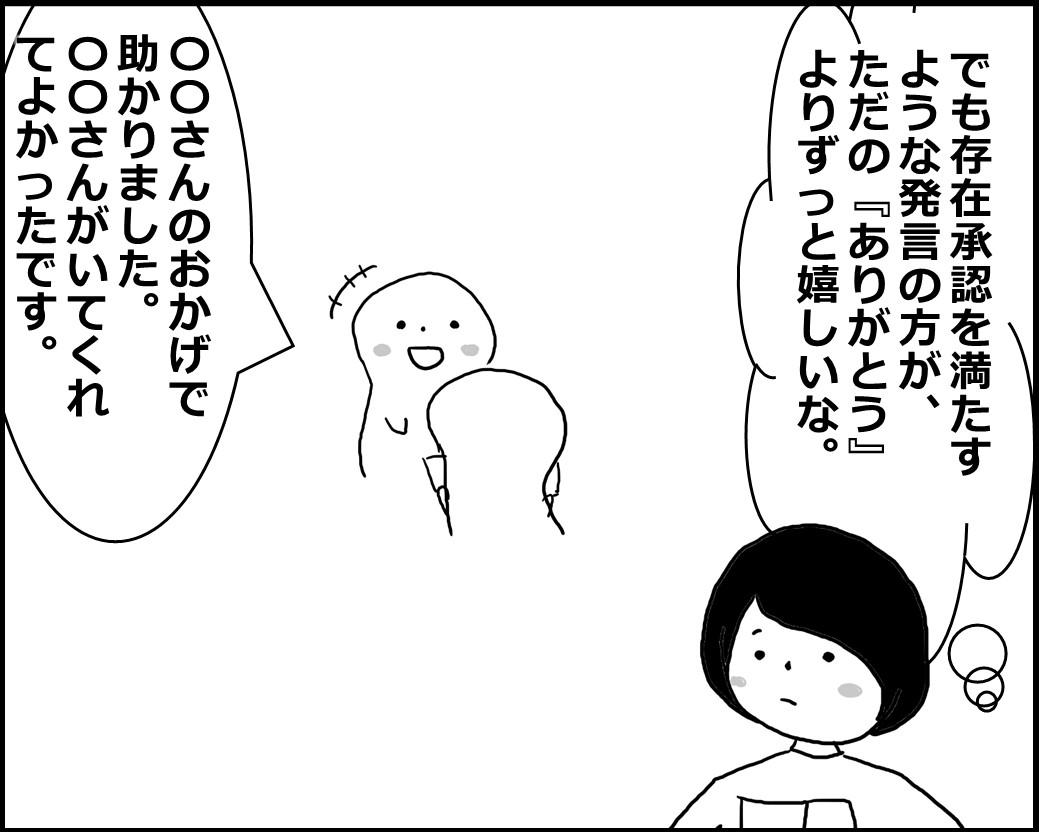 f:id:Megumi_Shida:20200410113246j:plain