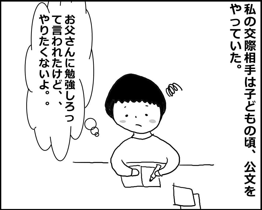 f:id:Megumi_Shida:20200411061947j:plain