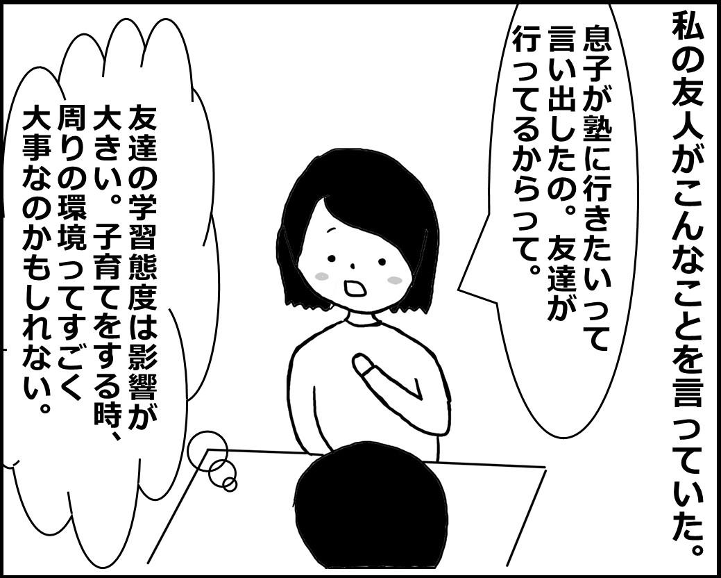 f:id:Megumi_Shida:20200411062026j:plain