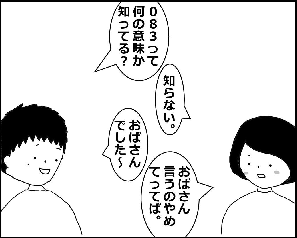 f:id:Megumi_Shida:20200413123523j:plain