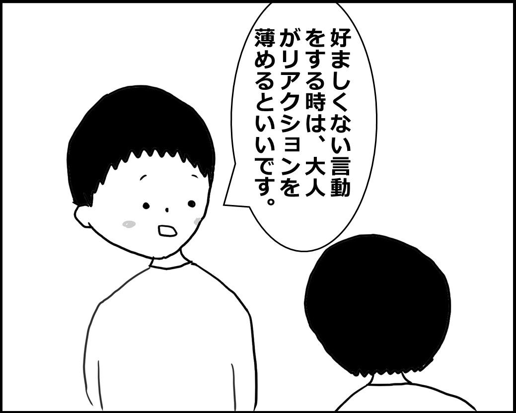 f:id:Megumi_Shida:20200413123545j:plain