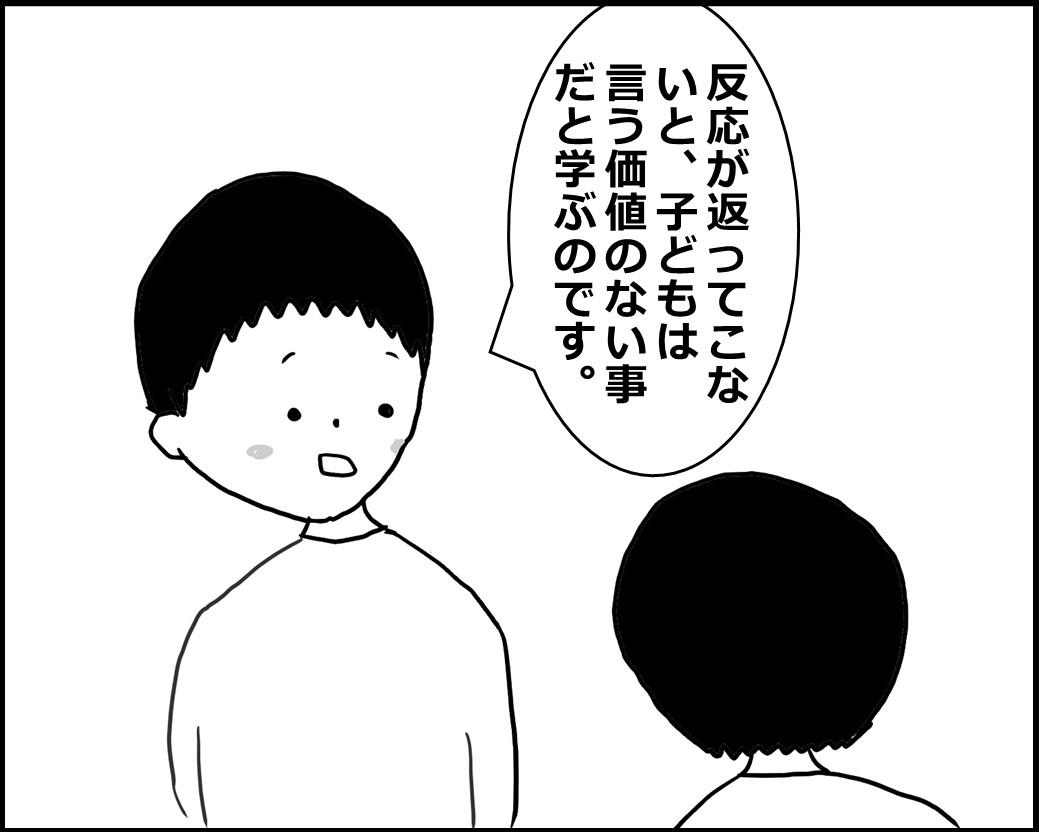 f:id:Megumi_Shida:20200413123551j:plain