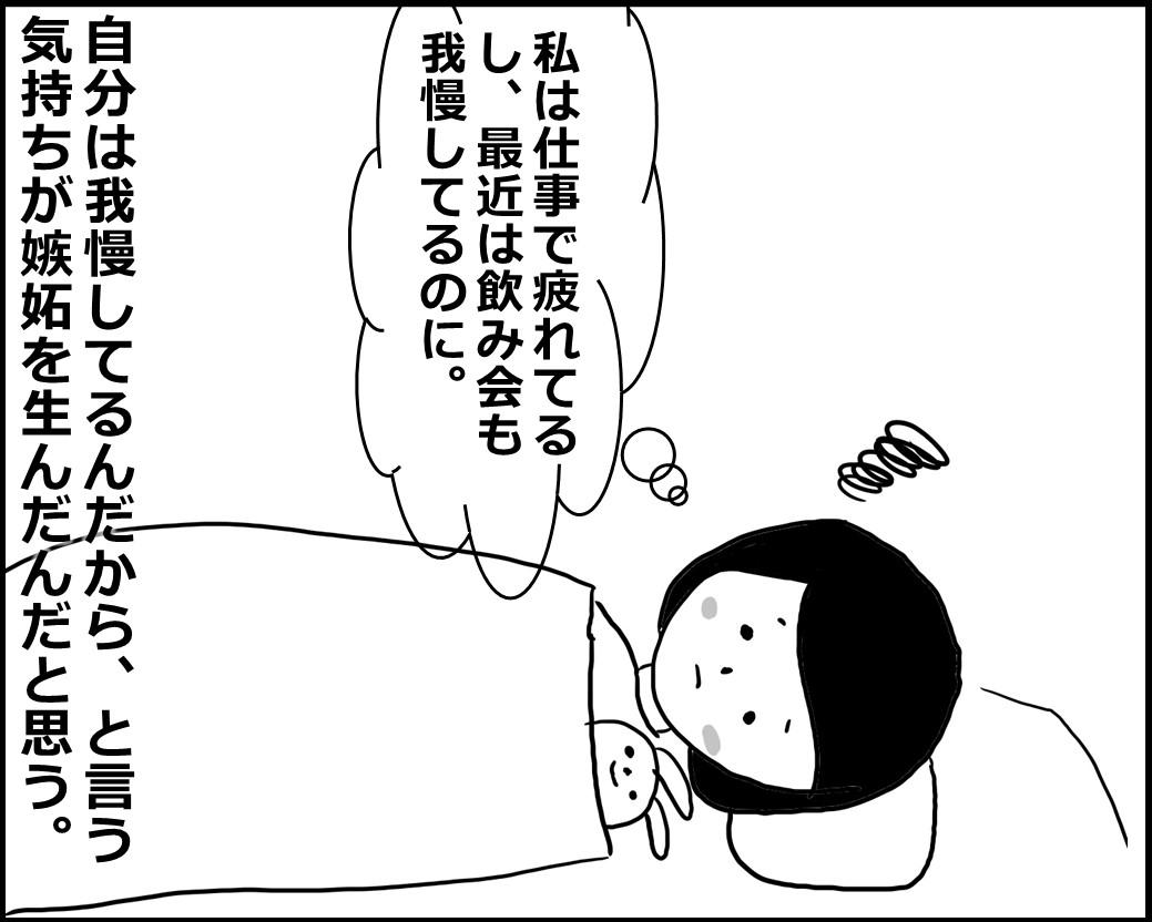 f:id:Megumi_Shida:20200414070307j:plain