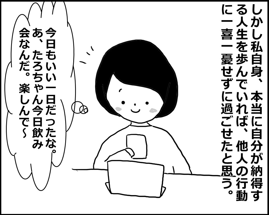 f:id:Megumi_Shida:20200414070313j:plain