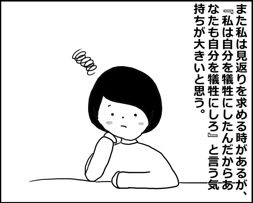 f:id:Megumi_Shida:20200414070319j:plain