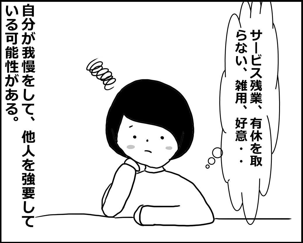 f:id:Megumi_Shida:20200414070326j:plain