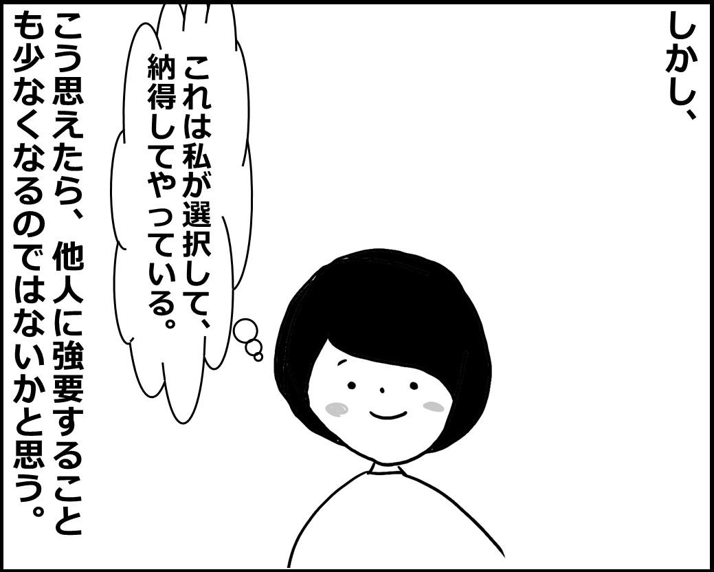 f:id:Megumi_Shida:20200414070334j:plain