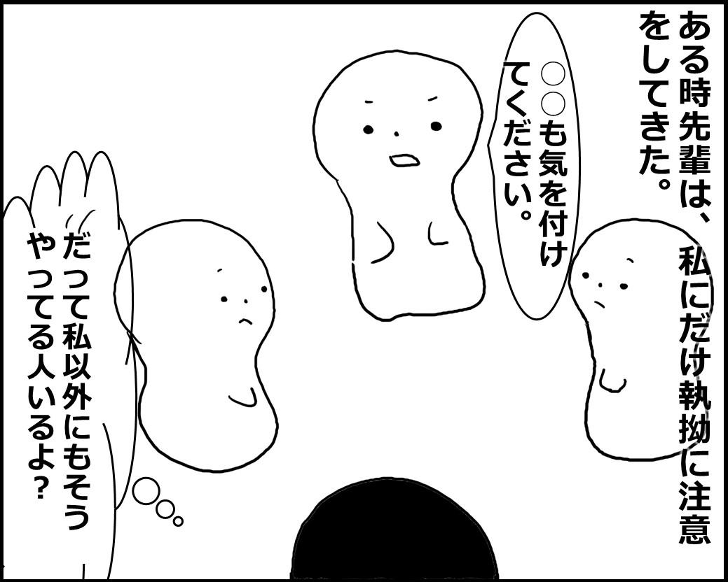 f:id:Megumi_Shida:20200415065835j:plain