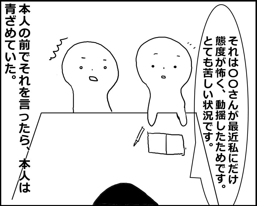 f:id:Megumi_Shida:20200415065845j:plain