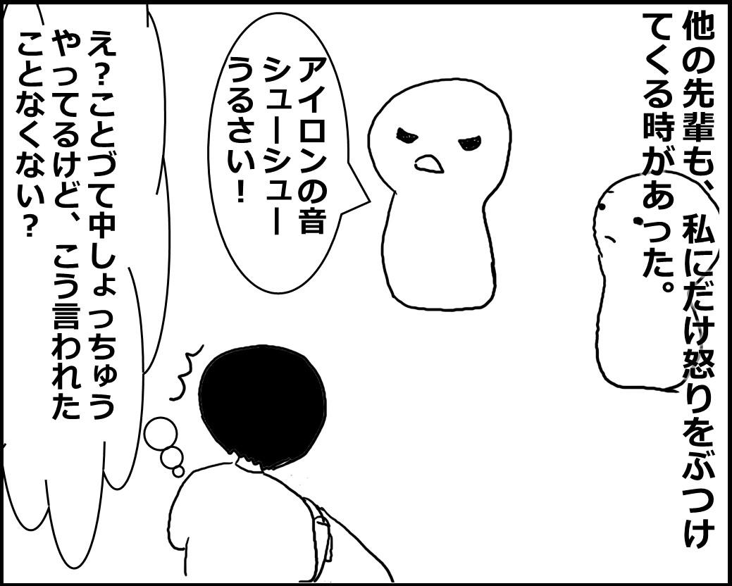 f:id:Megumi_Shida:20200415065851j:plain