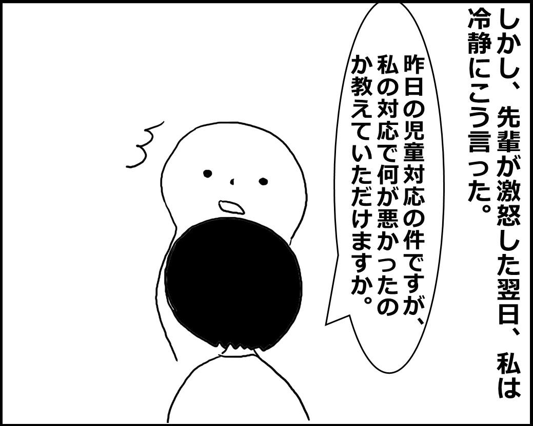 f:id:Megumi_Shida:20200415065856j:plain
