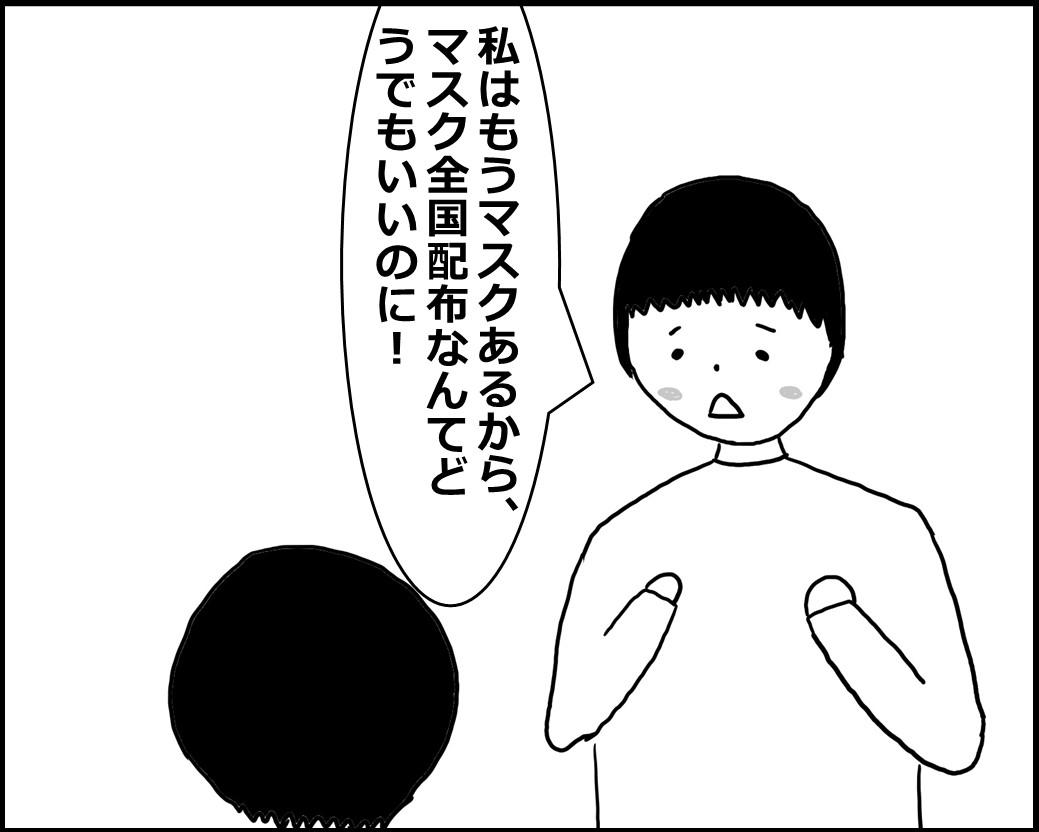 f:id:Megumi_Shida:20200419103834j:plain