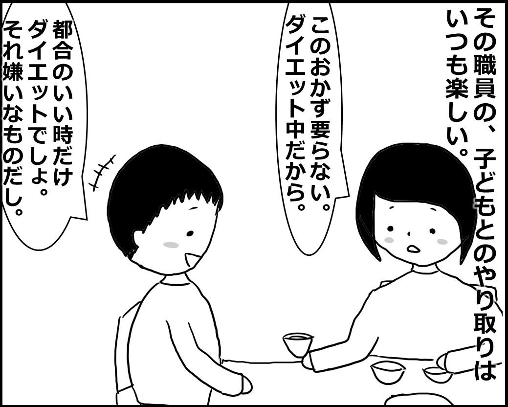 f:id:Megumi_Shida:20200419113217j:plain