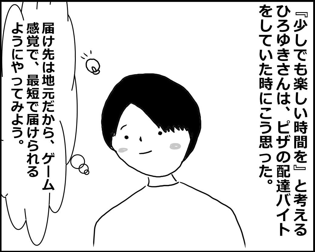 f:id:Megumi_Shida:20200420152250j:plain