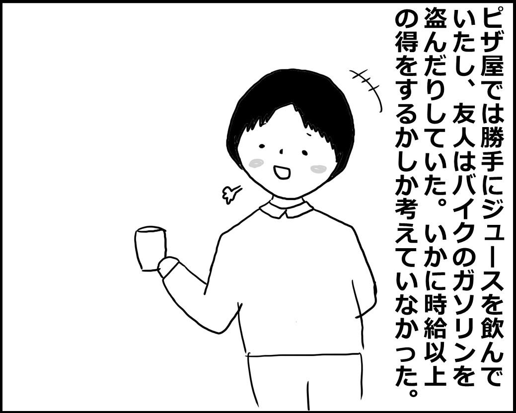 f:id:Megumi_Shida:20200420152314j:plain