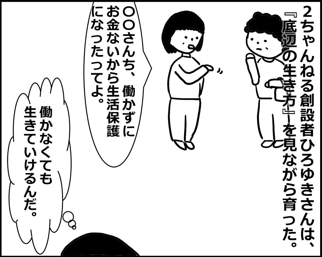 f:id:Megumi_Shida:20200422054057j:plain