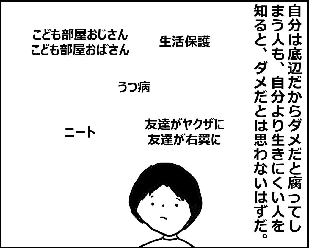 f:id:Megumi_Shida:20200422054120j:plain