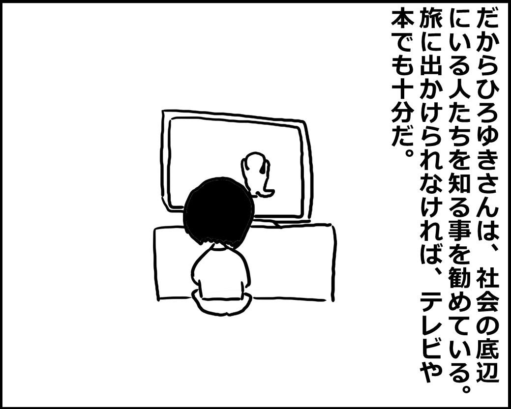 f:id:Megumi_Shida:20200422054124j:plain