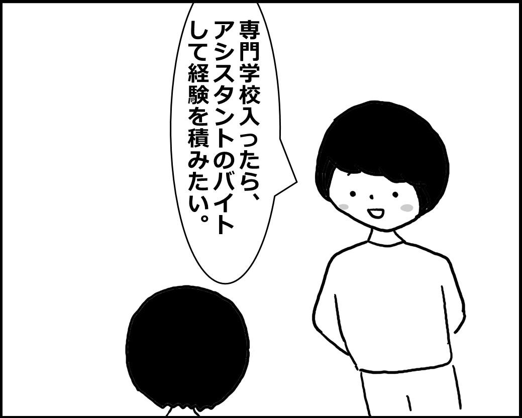 f:id:Megumi_Shida:20200423104155j:plain