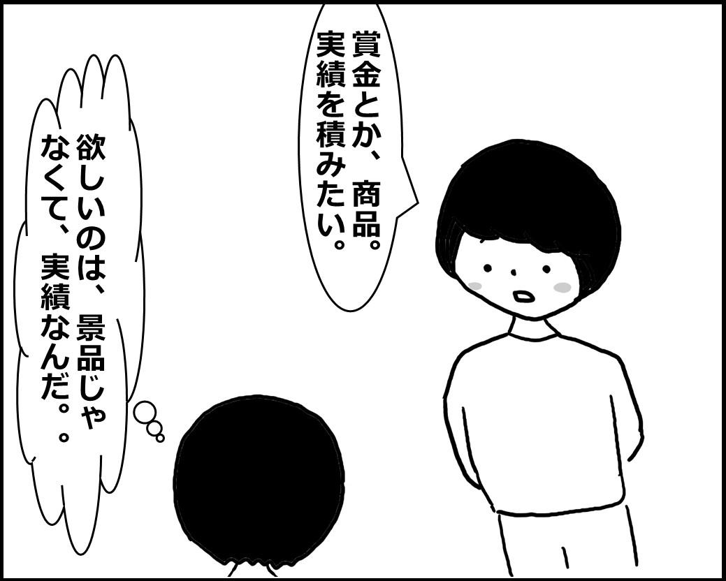 f:id:Megumi_Shida:20200423104210j:plain