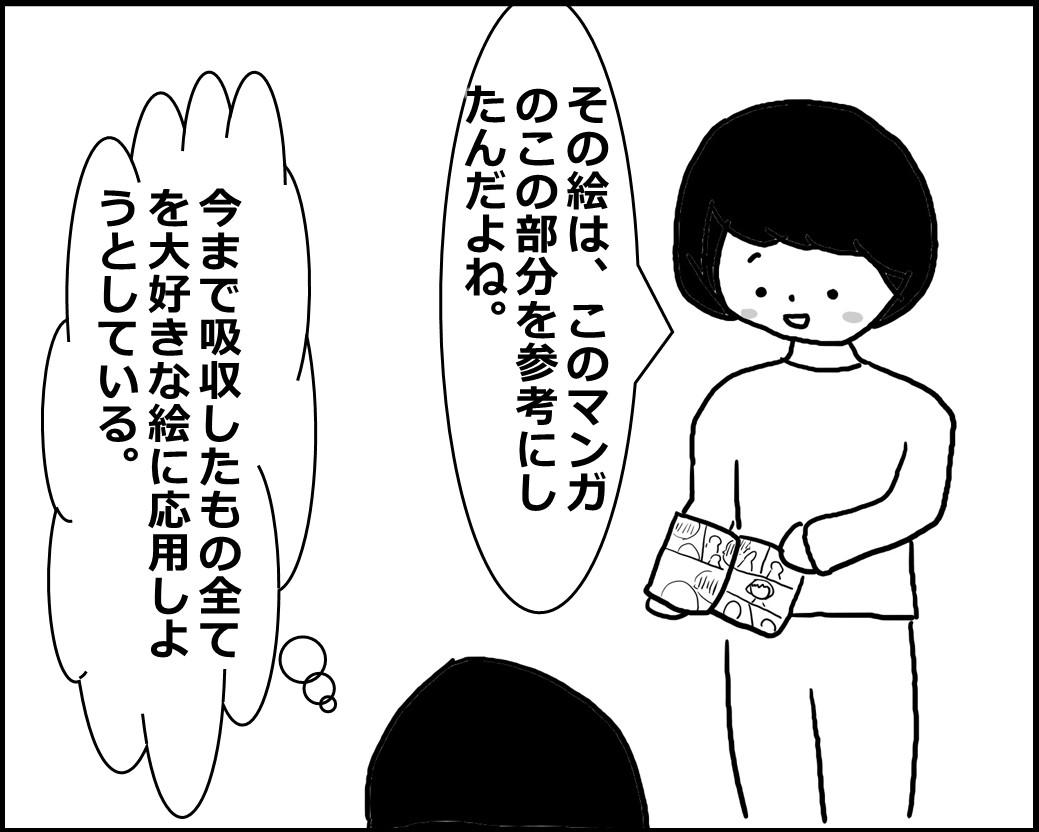 f:id:Megumi_Shida:20200423104222j:plain