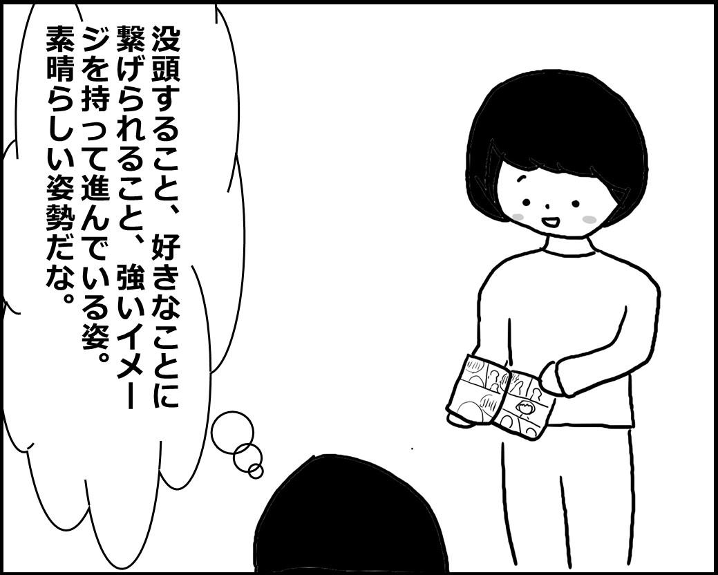 f:id:Megumi_Shida:20200423104227j:plain