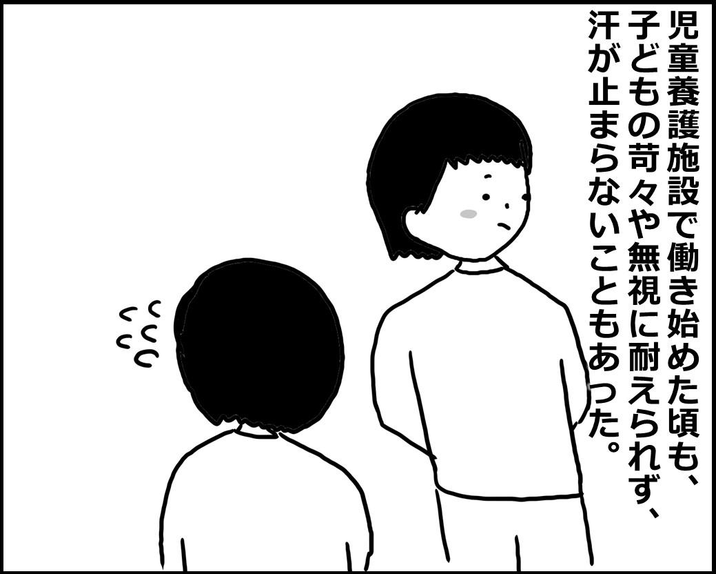 f:id:Megumi_Shida:20200425052625j:plain