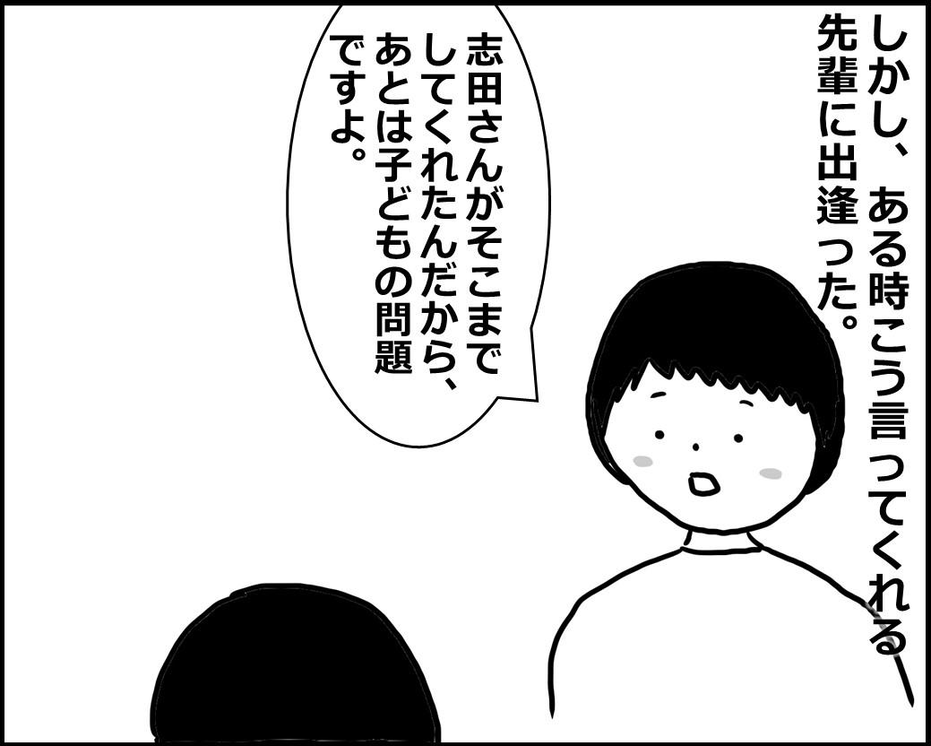 f:id:Megumi_Shida:20200425052642j:plain