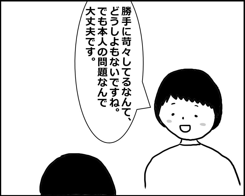 f:id:Megumi_Shida:20200425052652j:plain