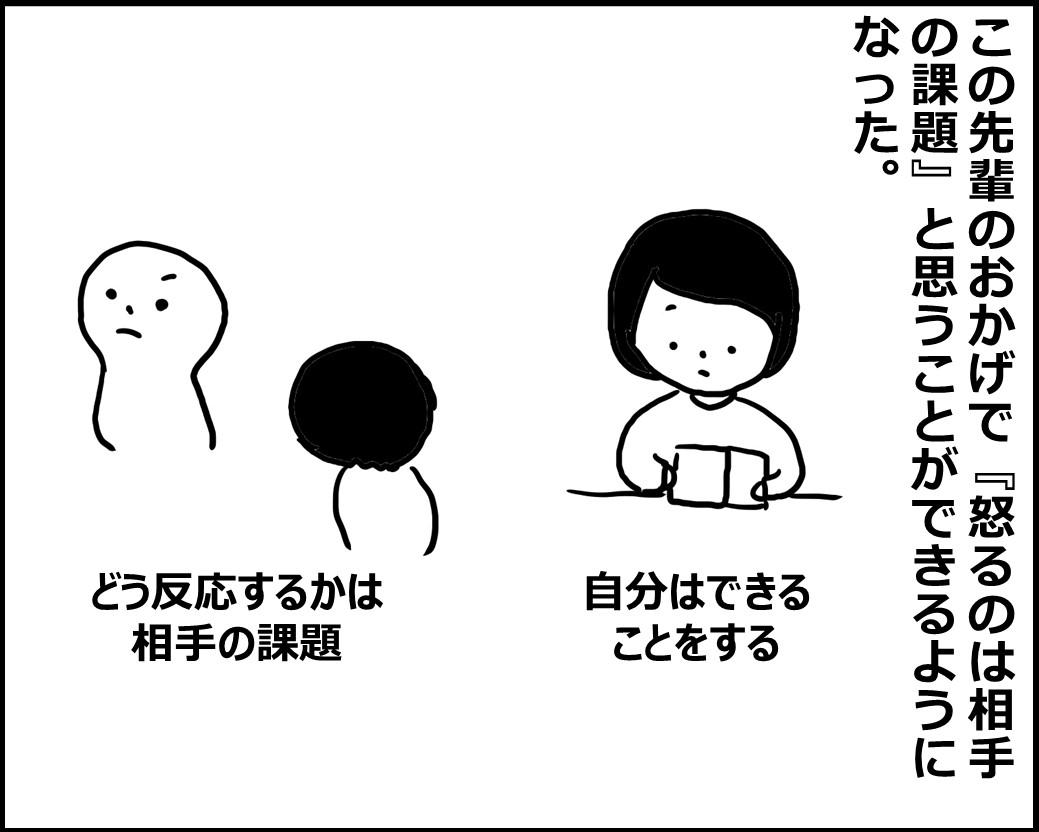 f:id:Megumi_Shida:20200425052659j:plain