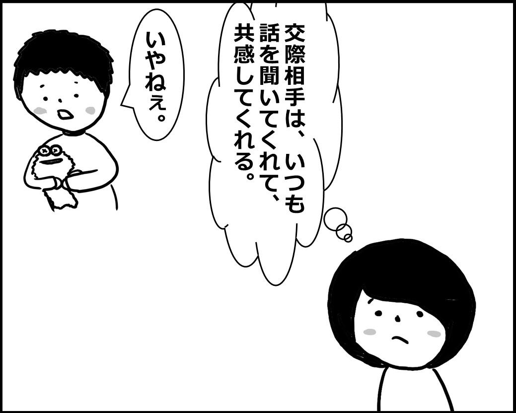 f:id:Megumi_Shida:20200426155753j:plain