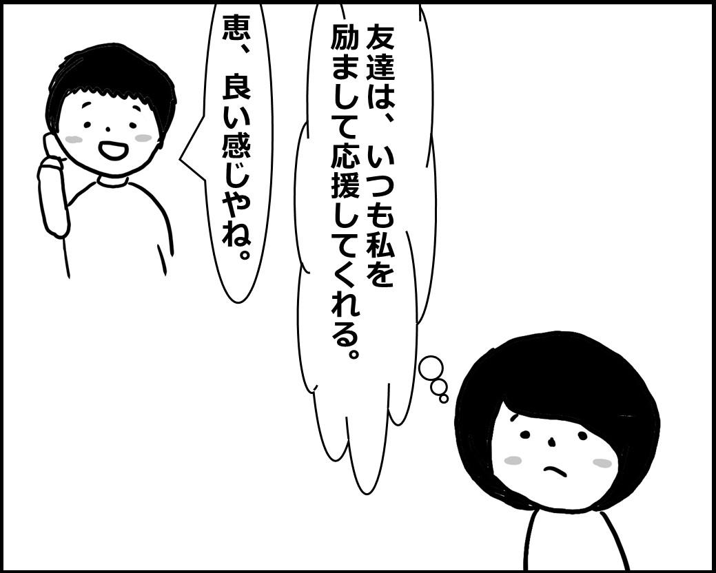 f:id:Megumi_Shida:20200426155803j:plain