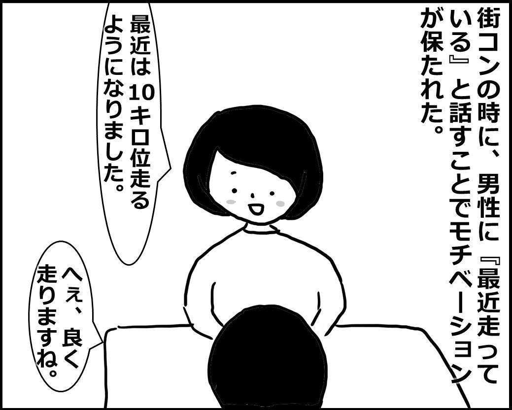 f:id:Megumi_Shida:20200427162125j:plain