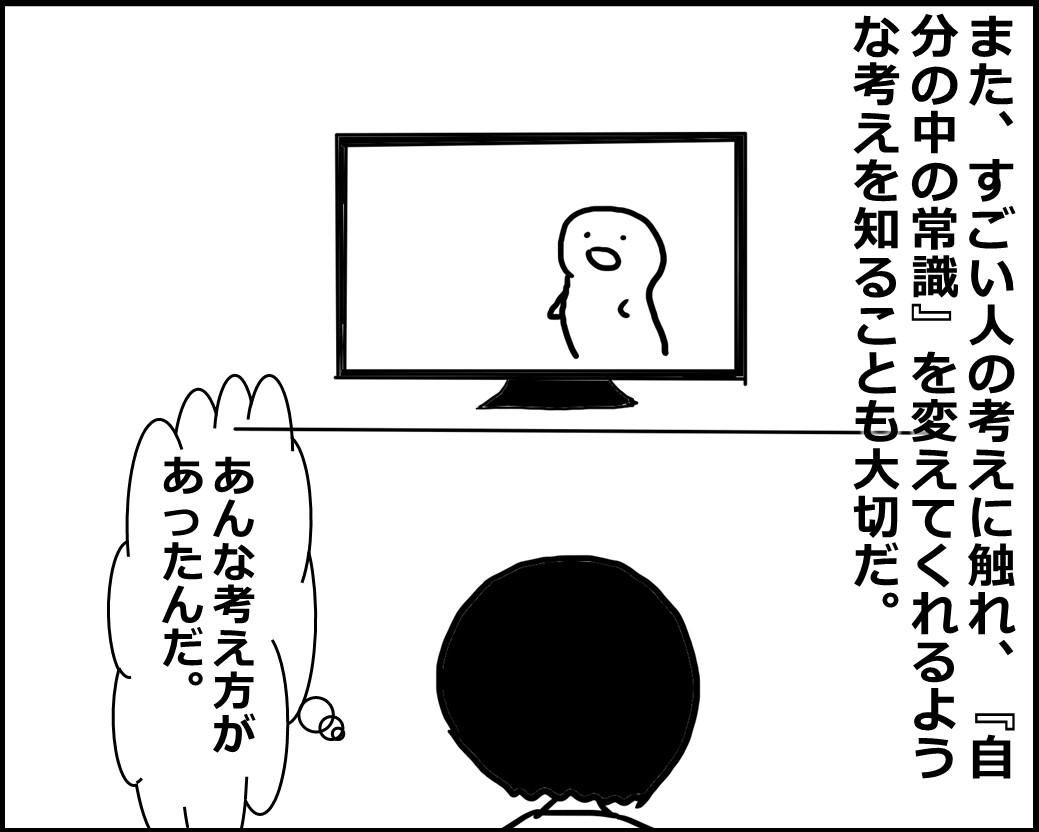 f:id:Megumi_Shida:20200428163156j:plain