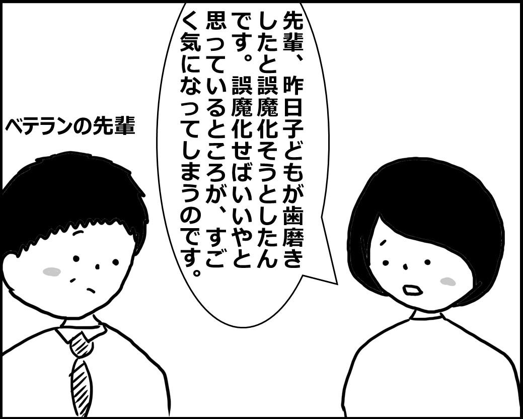 f:id:Megumi_Shida:20200429111240j:plain