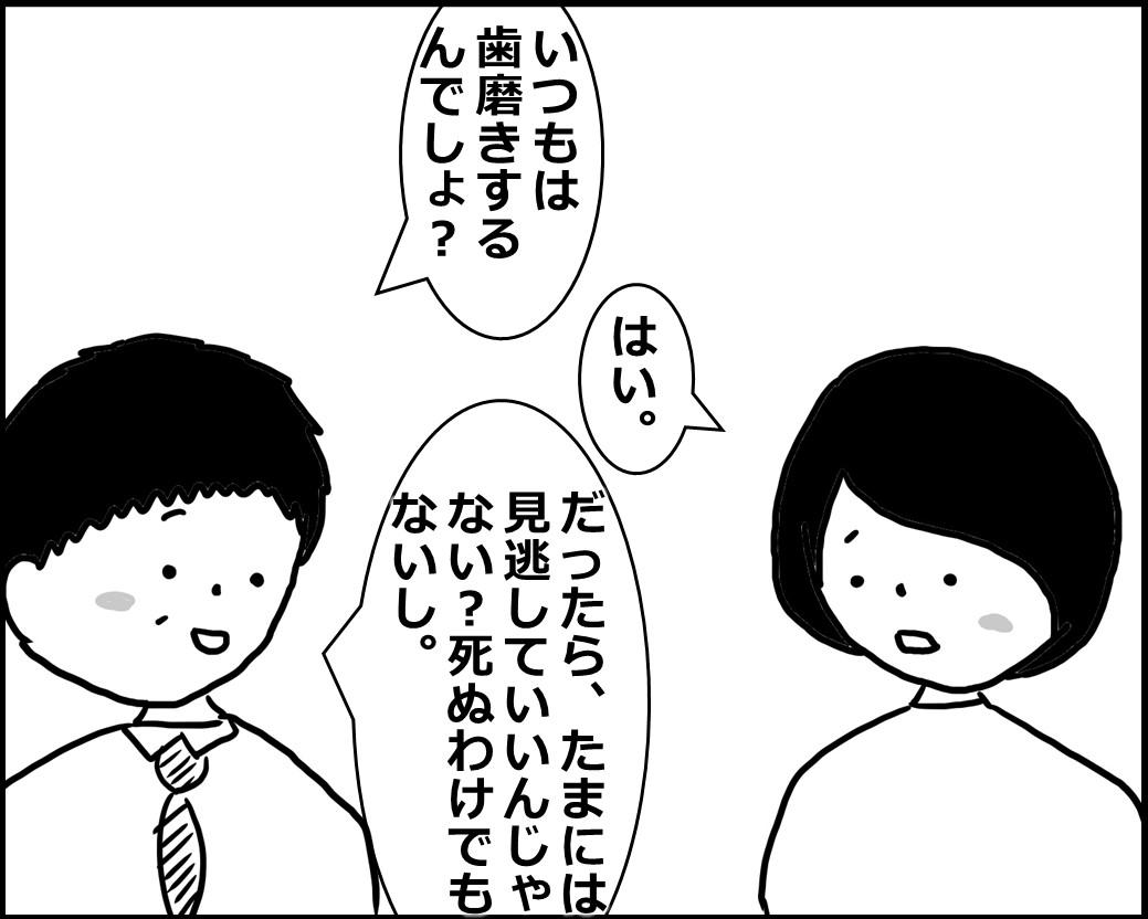 f:id:Megumi_Shida:20200429111247j:plain