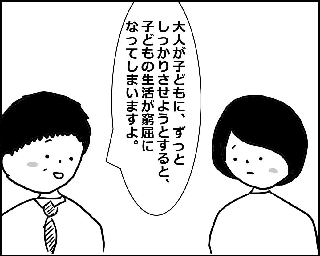 f:id:Megumi_Shida:20200429111254j:plain